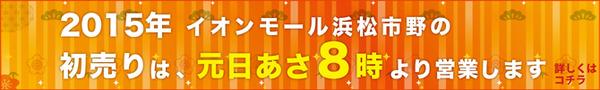 nenmatsu_ichino
