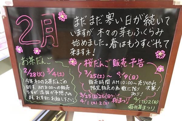 sakura_dango (1)