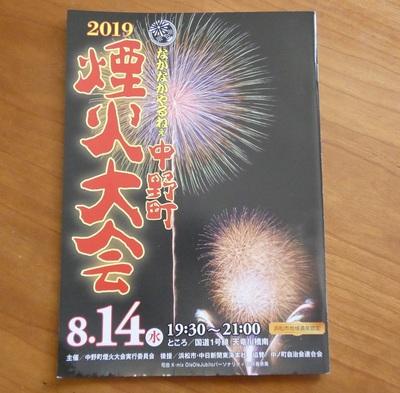 2019年中野町煙火大会