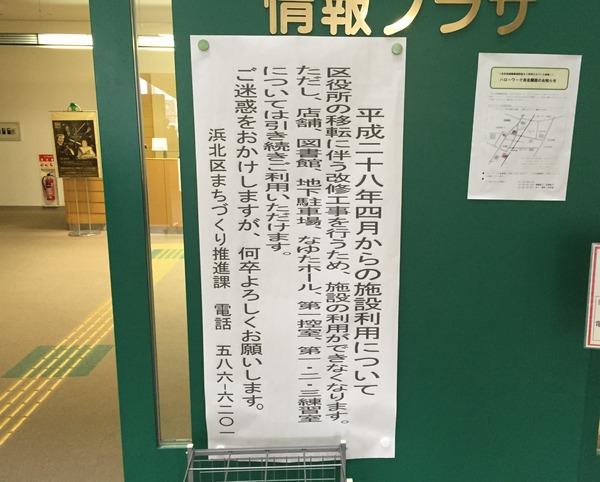 hamakita_kuyakusho_iten (2)
