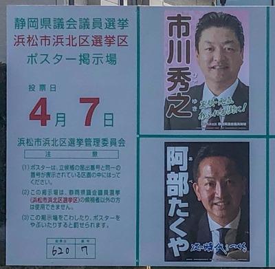 06_浜北_県議会