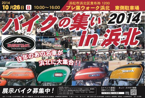 event1410_bike