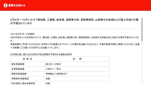 NEXCO中日本「重要なお知らせ」 - 2月9日~10日にかけて愛知県、三重県、岐阜県、東京都多摩、長野県中部、長野県南部および山梨県で大雪が予想されています