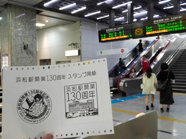 hamamatsu_station_130 (11)