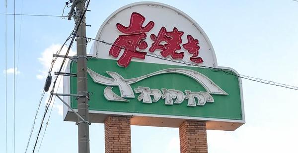 磐田店 (3) - コピー