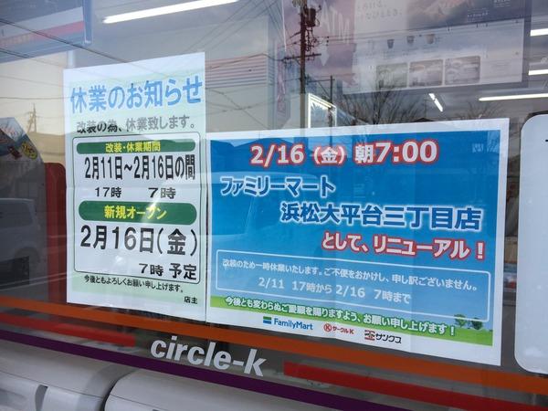 180120_大平台3丁目 (2)