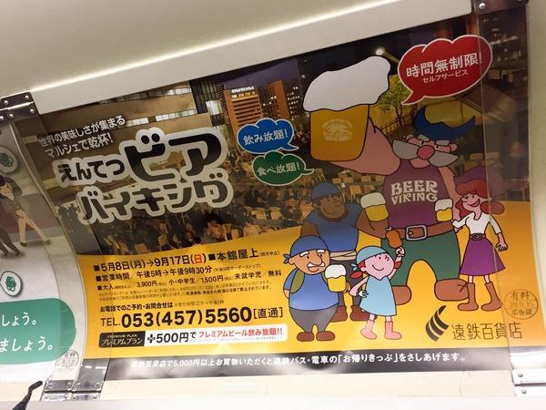 entetsu_beer (1)