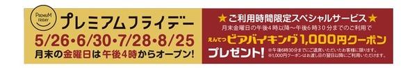 entetsu_beer (4)
