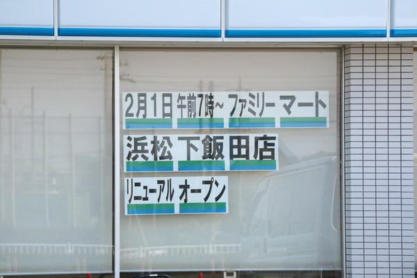 180120_下飯田 (1)