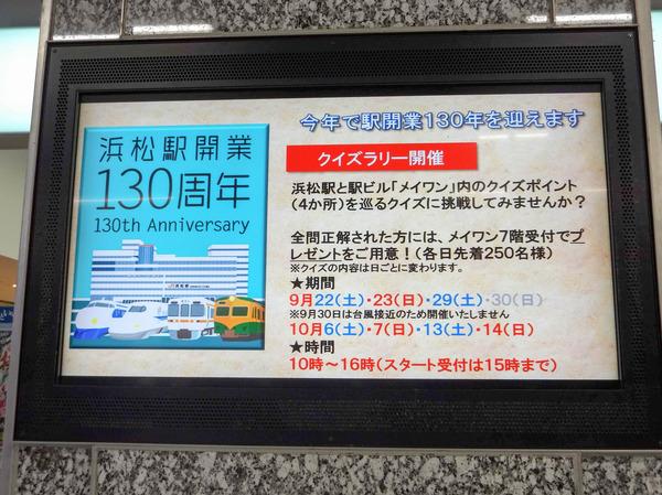 hamamatsu_station_130 (12)