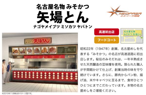 shintomei_toujitsu (3)