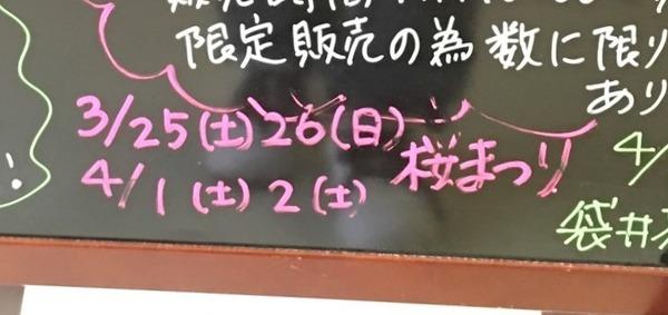 sakura_dango (3)