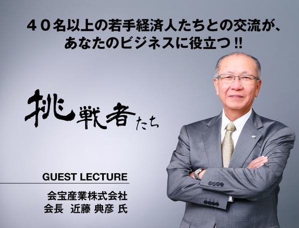 ベンチャービジネス交流会|浜松経済クラブ