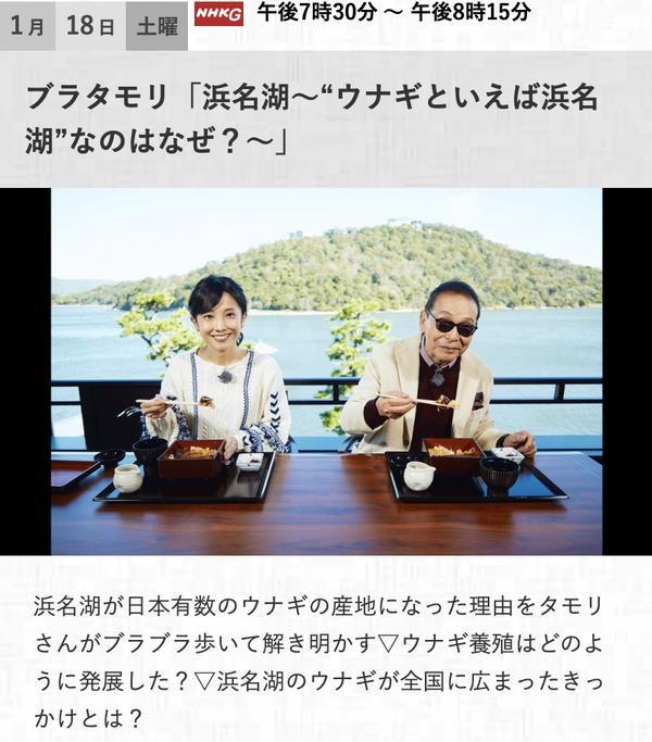 ブラタモリ浜名湖ウナギ特集!