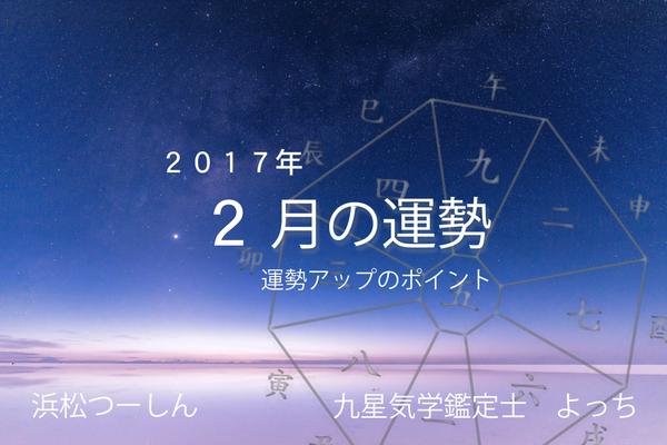 2017-02占い