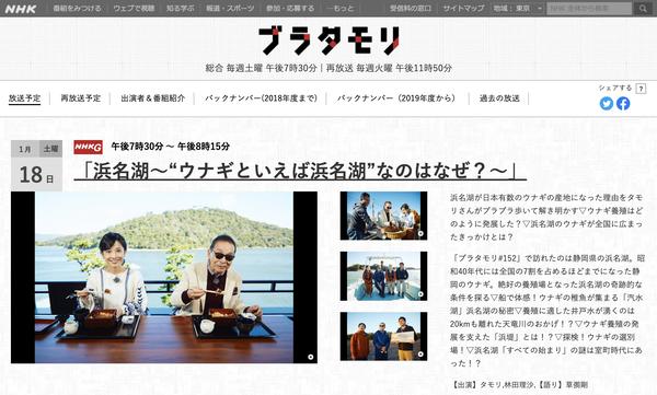ブラタモリ浜松浜名湖ウナギ特集!