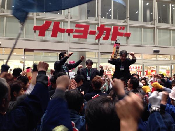 イトーヨーカドー浜松宮竹店、2015年1月18日 20時をもって閉店