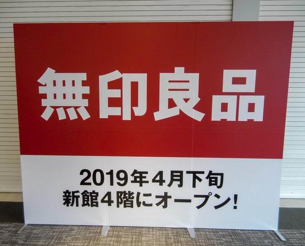 entetsu_mujirushi (2)