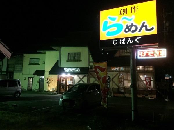 jipang (1)
