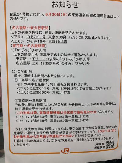 typhoon24 (3)