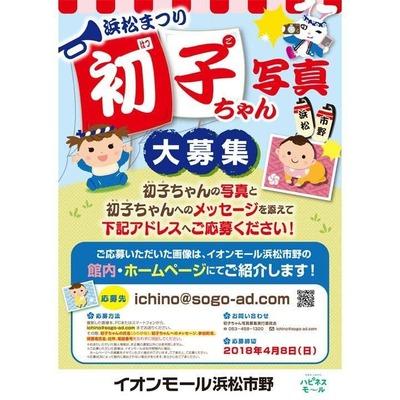 180408_hatsuko1