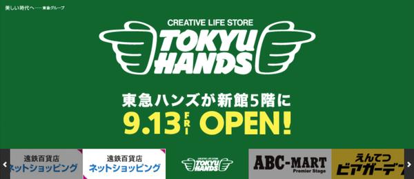 東急ハンズ9/13オープン - 遠鉄百貨店新館5F