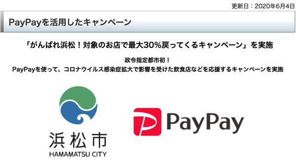 浜松市はPayPay支払いによる30%ポイント還元キャンペーン