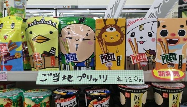 yuru_pretz