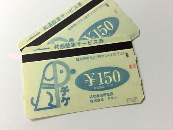 p_ticket (1)