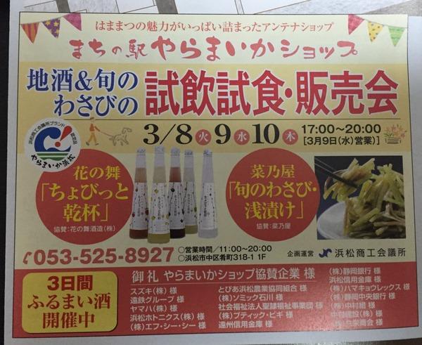 hamamatsu_bar12 (1)