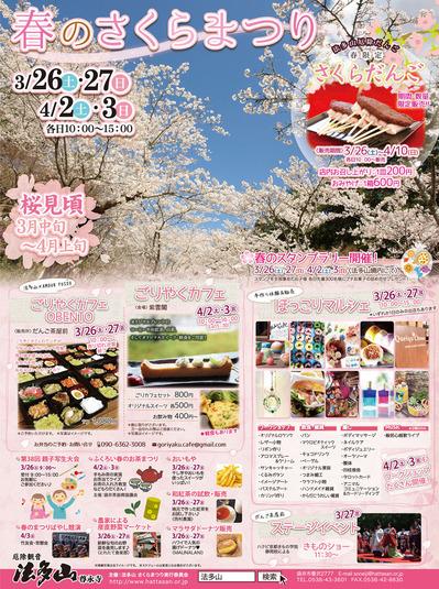 hattasan_sakura_fango (2)