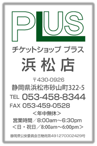 ticket_plus (9)