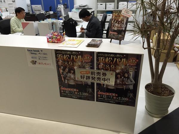 hamamatsu_bar12 (4)