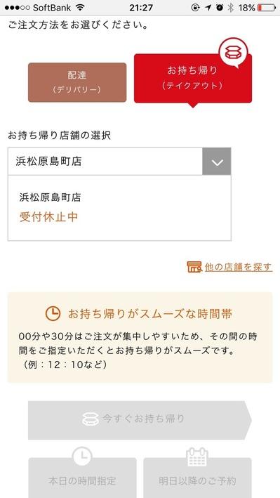 domino_iwata (3)
