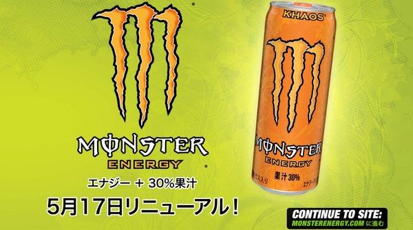 monster (2)