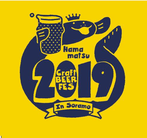 浜松クラフトビールフェス2019 最終ロゴ