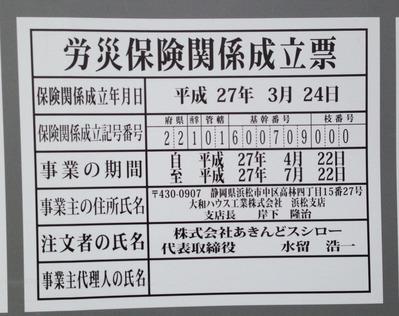 hamakita_ic (5)