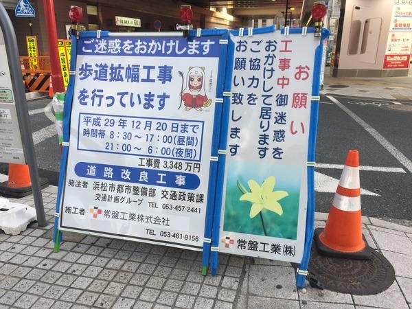 hamamatsu_station (6)