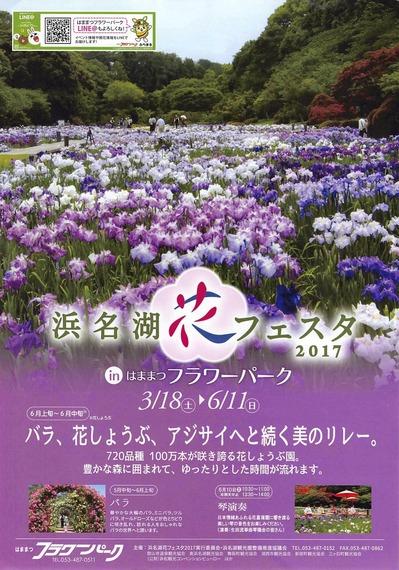 20170528_浜名湖花フェスタ