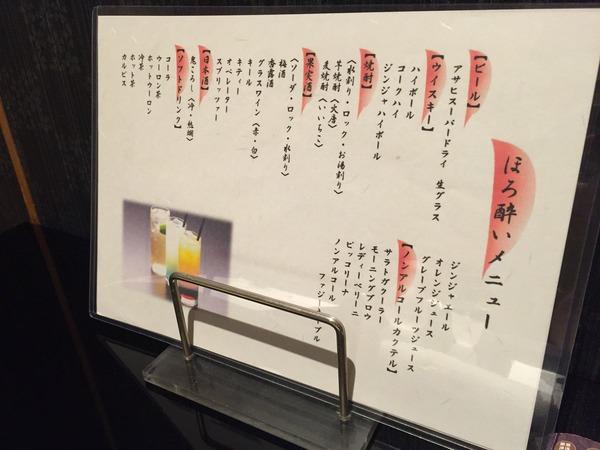 hamamatsu_bal (39)