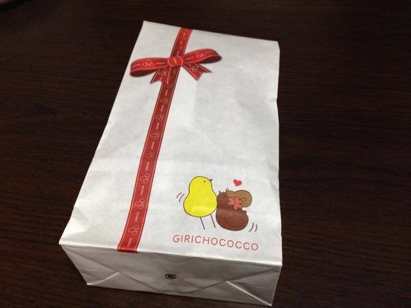 giri_cho_cocco (1)