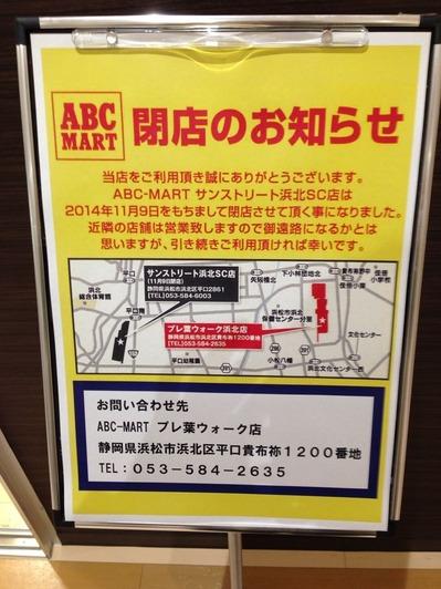abc_mart01