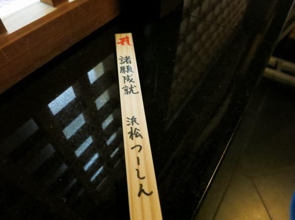 hattasan_mantousai (29)