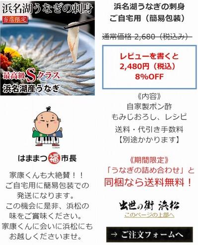 unagi_sashimi (6)