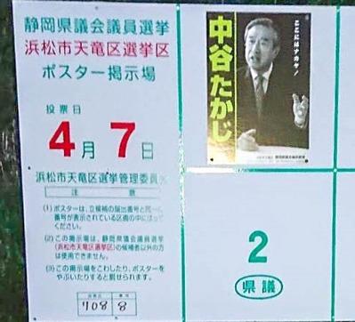 07_天竜区_県議会