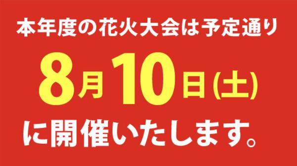 2019年ふくろい花火大会開催決定