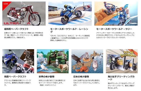 paper_craft (3)