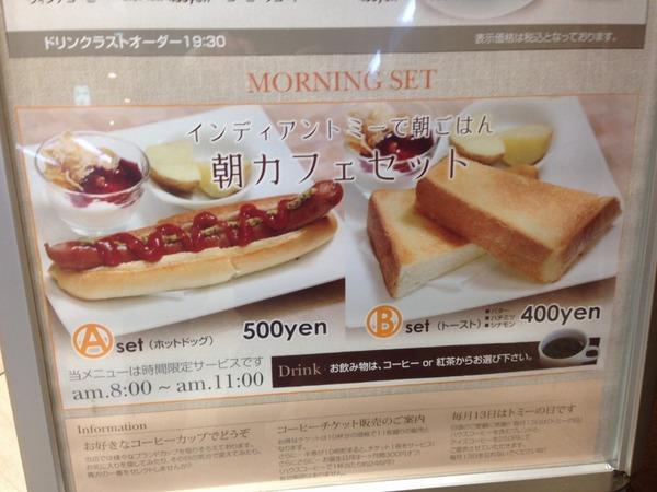 station_morning_menu (4)
