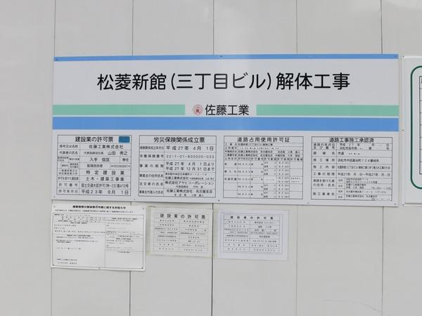 matsubishi_kaitai150823_02