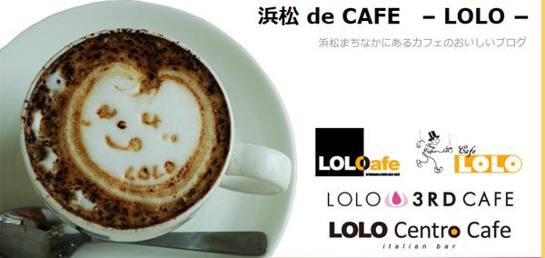 3<喫茶ロロ>